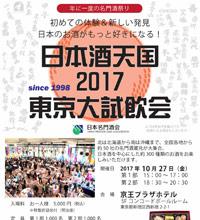 日本酒天国2017東京大試飲会に参加します