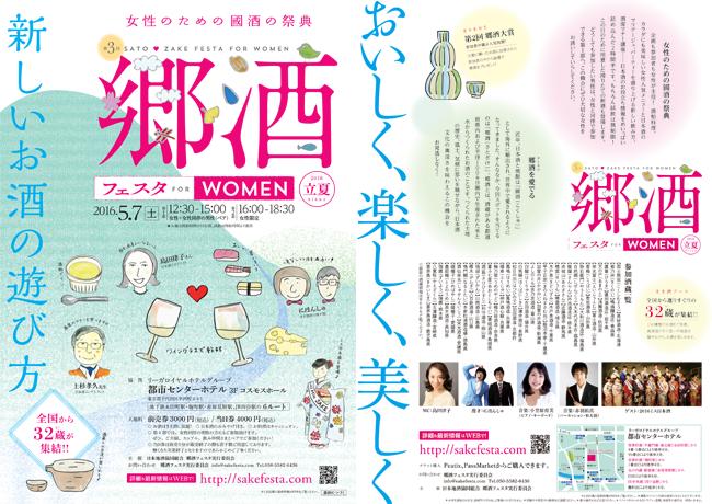 第3回 郷酒フェスタ for WOMEN 2016 立夏