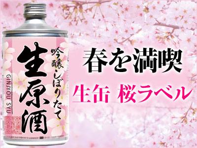 鳴門鯛 吟醸しぼりたて生原酒桜