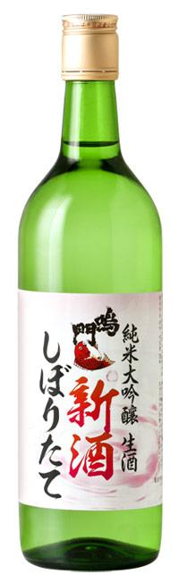 鳴門鯛 純米大吟醸 新酒しぼりたて