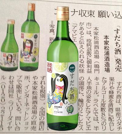 徳島新聞にご掲載いただきました。
