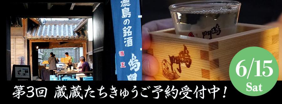 ナルトタイの店kurakuraたちきゅう