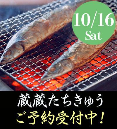 秋刀魚たちきゅう