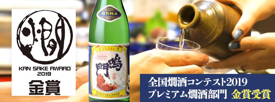 「鳴門鯛 特別純米」がプレミアム燗酒部門で「金賞」を受賞