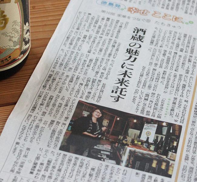 徳島新聞1面 徳島発「幸せ ここに」