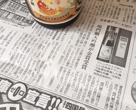 徳島新聞鳴門鯛掲載