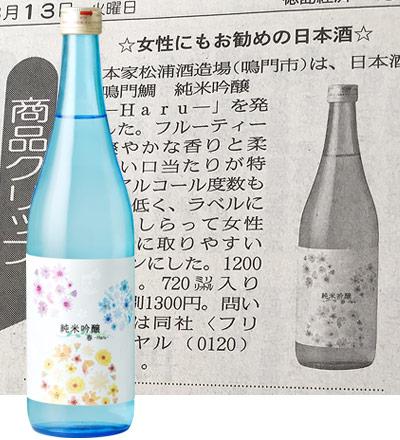 鳴門鯛 純米吟醸 春-Haru-