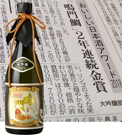 ワイングラスでおいしい日本酒アワード2018「鳴門鯛」2年連続金賞