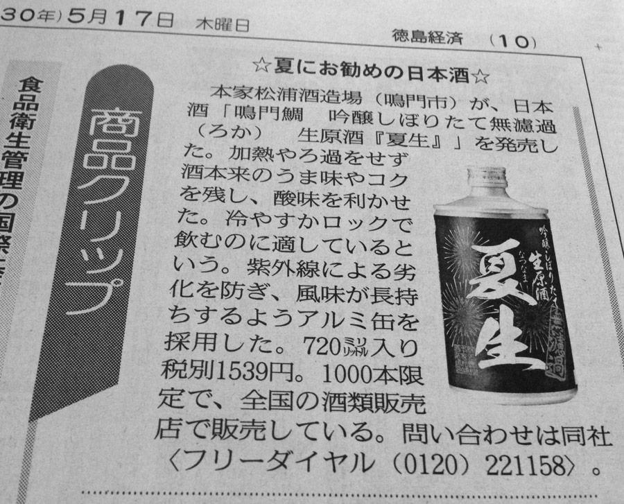徳島新聞掲載