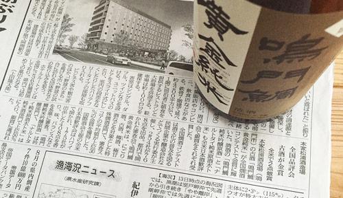 本家松浦酒造場 全国品評会古酒が金賞 全米で2点銀賞