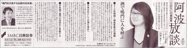 SMBC日興証券様「阿波放談」