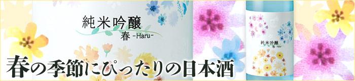 鳴門鯛 純米吟醸 春-Haru- 720ml