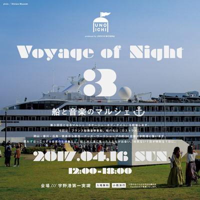 UNOICHI presents  客船入港イベント