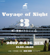 UNOICHI presents客船入港イベント『Voyage of night 3』