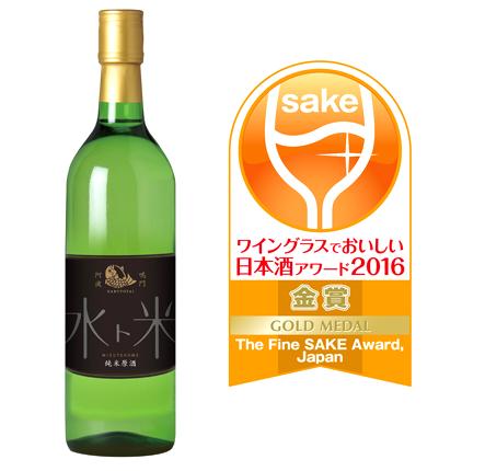 「ワイングラスでおいしい日本酒アワード2016」で金賞受賞