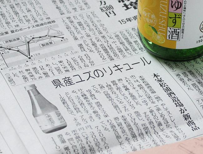 徳島新聞掲載ゆず酒